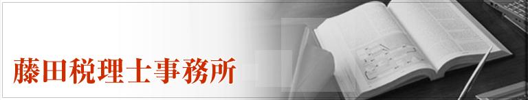 神奈川(鎌倉市、鎌倉、大船)の藤田税理士事務所(鎌倉の会計事務所)東京在住若手税理士が対応します/設立、開業、節税、決算、顧問料、税務相談、経理記帳代行、相続